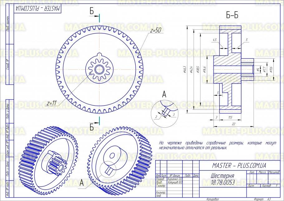 Шестерня для мясорубки Moulinex MS-5564244 для мясорубок чертеж