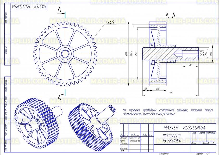 Шестерня для мясорубки Moulinex MS-5775457 для мясорубок чертеж