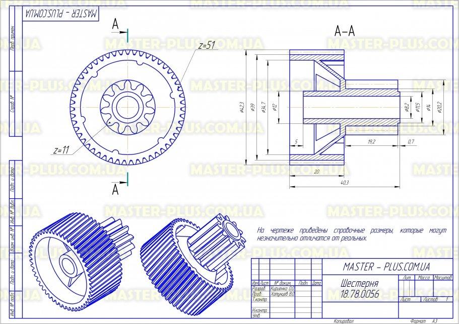 Шестерня для мясорубки Moulinex MS-4775455 для мясорубок чертеж