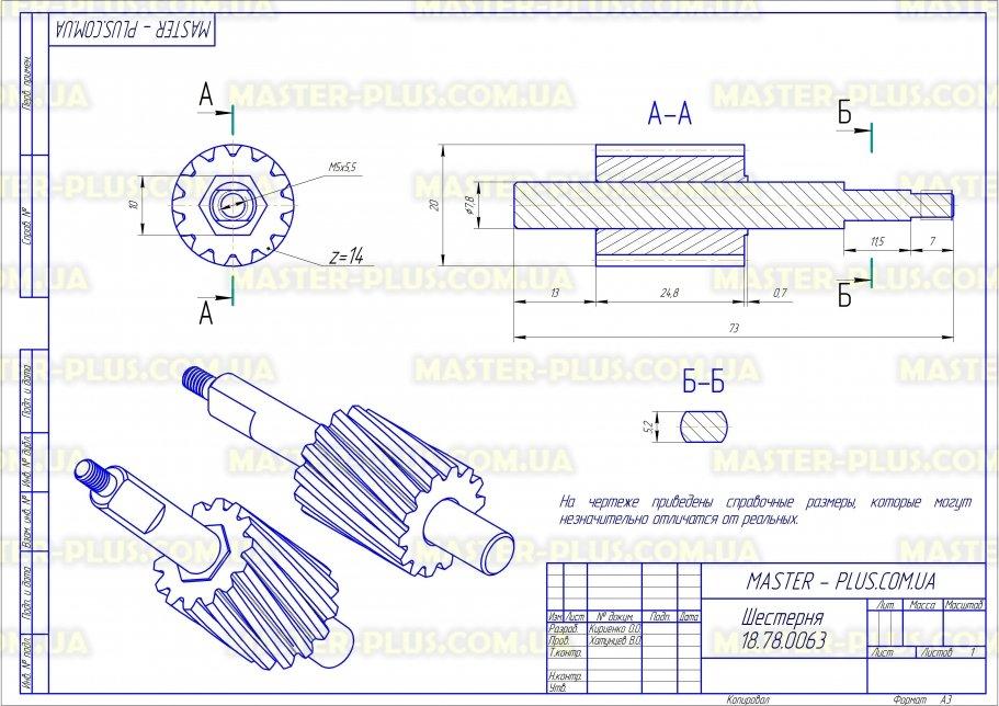 Шестерня мясорубки Kenwood KW712651 для мясорубок чертеж