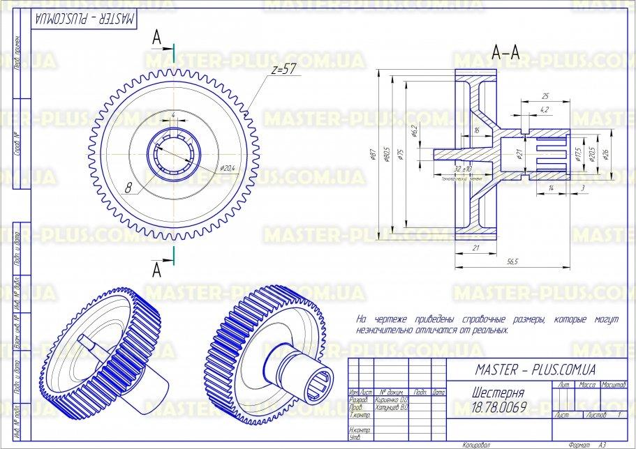 Шестерня шнека для мясорубки Помощница (Белвар) для мясорубок чертеж