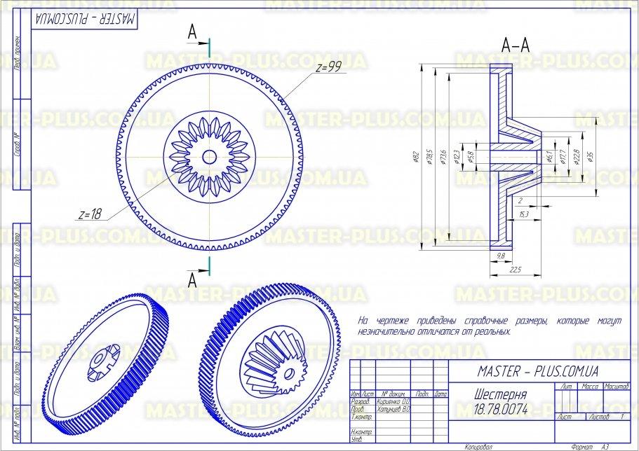 Шестерня 23-35/82мм 18/99 зубьев для мясорубки Ротор для мясорубок чертеж