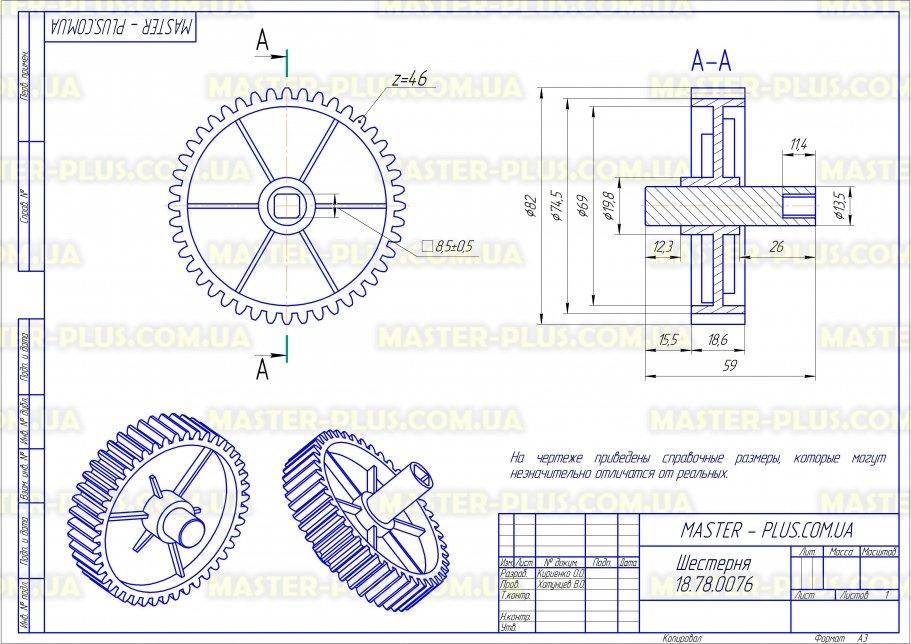 Шестерня 82мм/46 зубьев для мясорубки Дива (с металлическим валом) для мясорубок чертеж