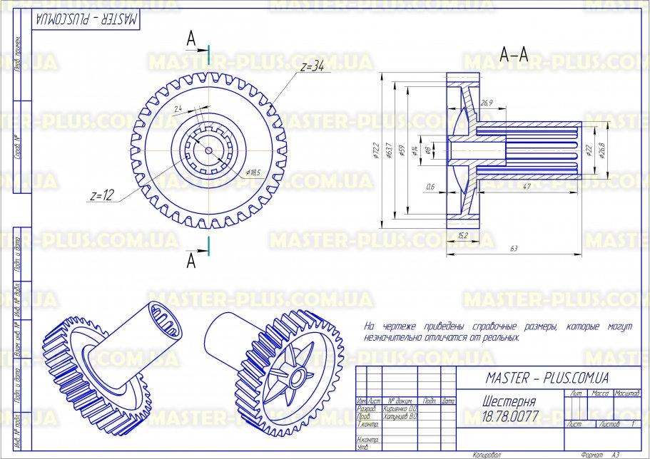 Шестерня шнека для мясорубки 72мм/34 зубьев для мясорубок чертеж