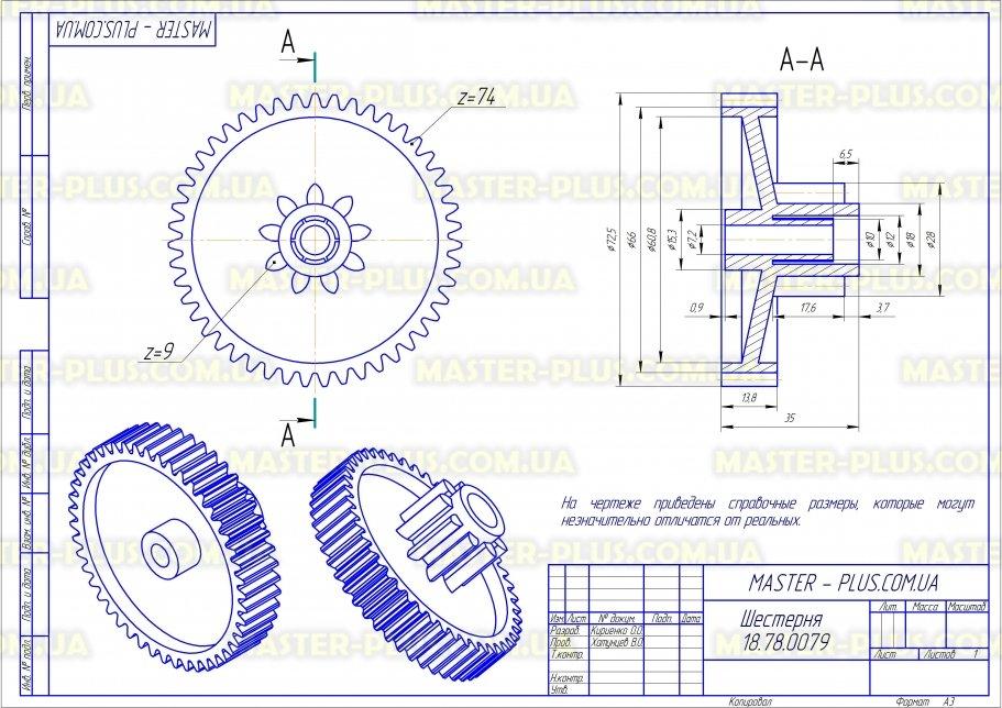Шестерня для мясорубки Zelmer 755476 для мясорубок чертеж