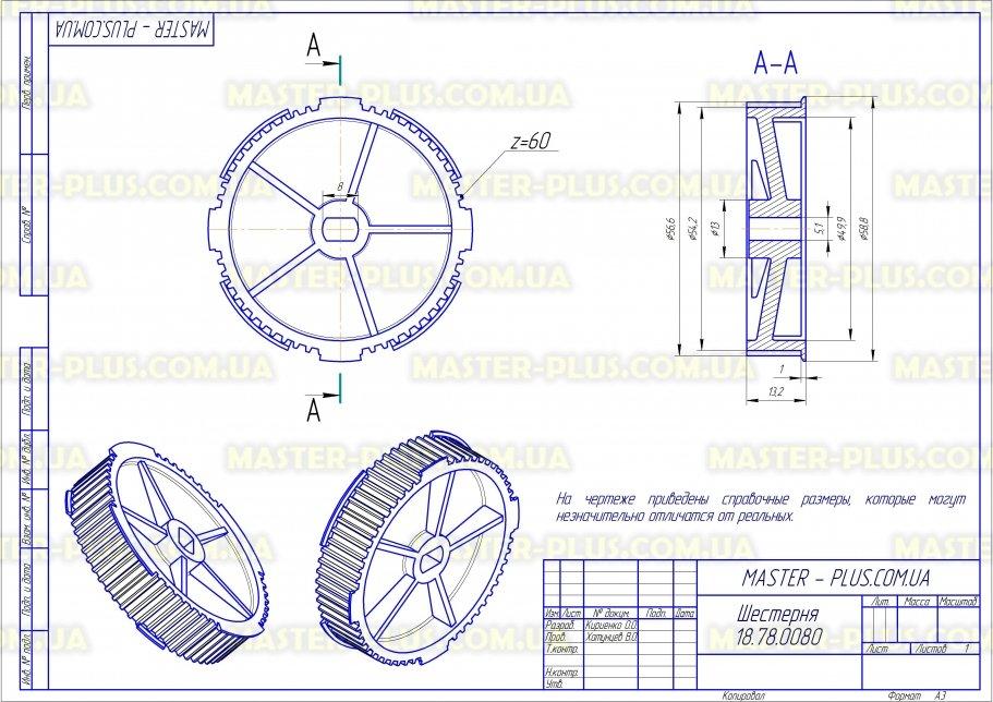 Шестерня мясорубки Kenwood KW712663 для мясорубок чертеж