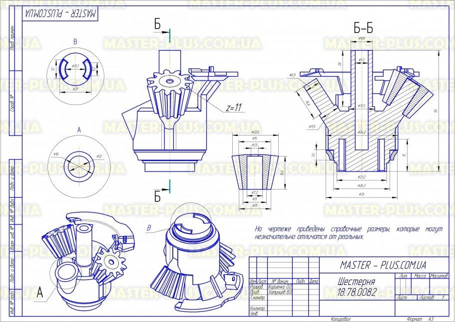 Редуктор для мясорубки Bosch 611988 (не оригинал) для мясорубок чертеж