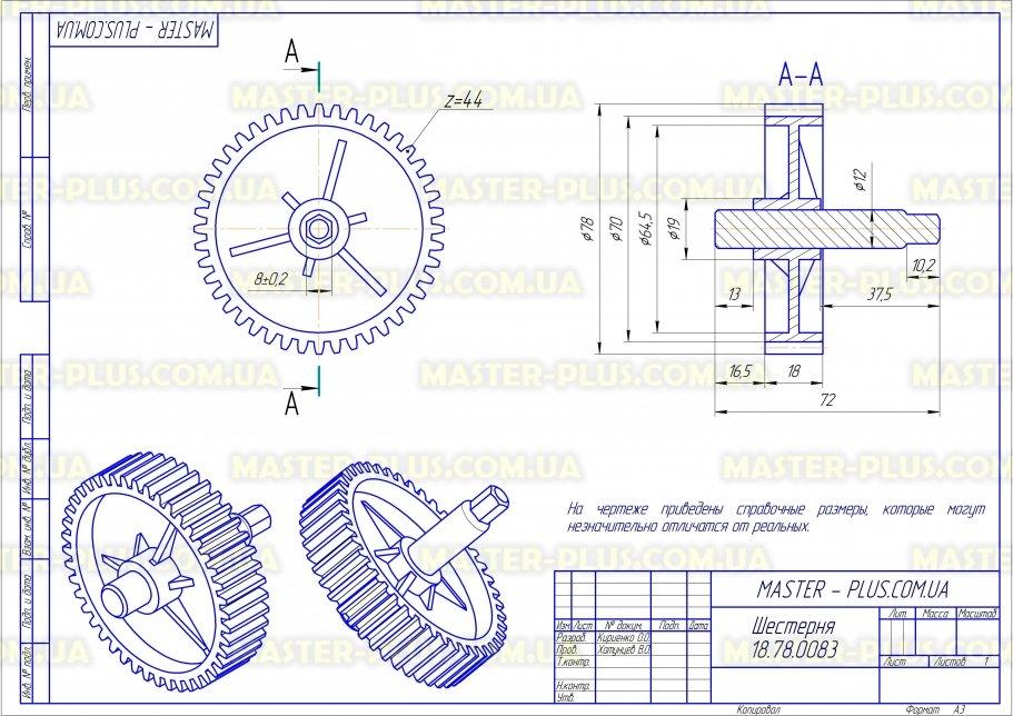 Шестерня 78мм/44 зубьев с металлическим валом для мясорубок чертеж