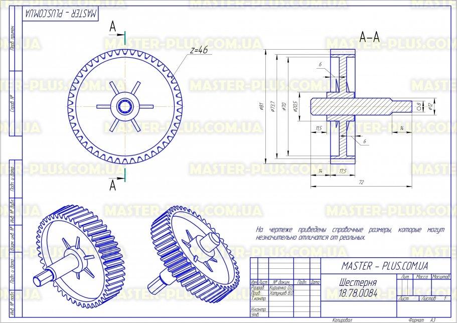 Шестерня 81,5мм/46 зубьев с металлическим валом для мясорубок чертеж