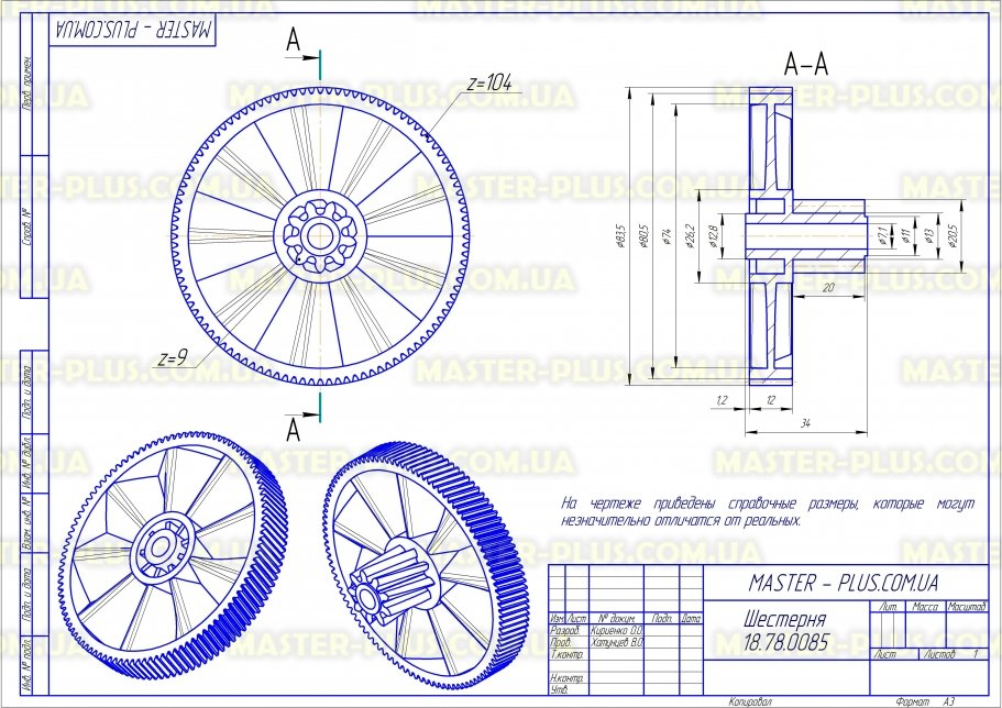 Шестерня большая к мясорубке Braun 67000898 Original для мясорубок чертеж