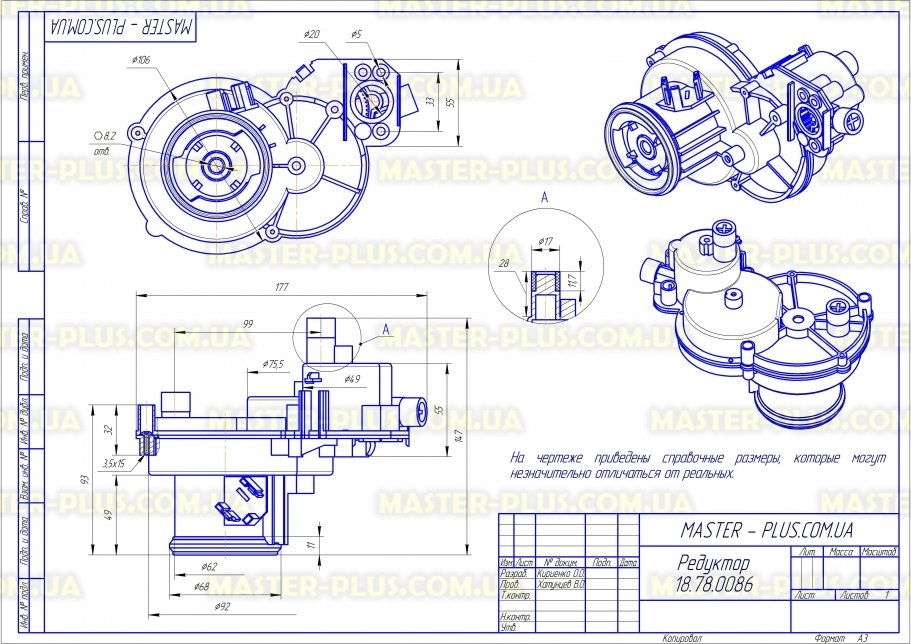 Редуктор в сборе Moulinex SS-194349 для мясорубок чертеж