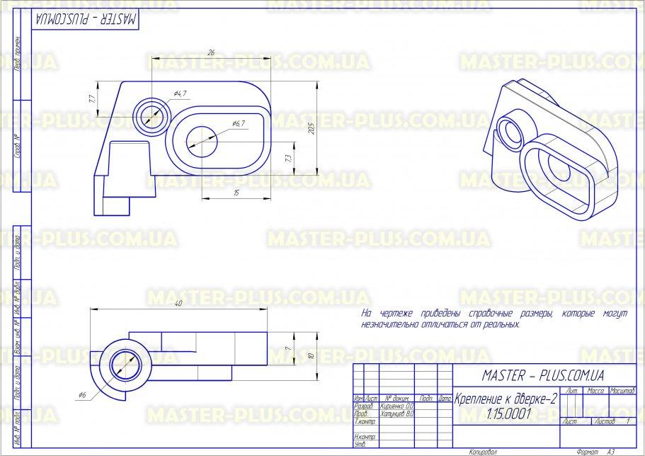 Завес (петля) люка Candy 49001262 для стиральных машин чертеж