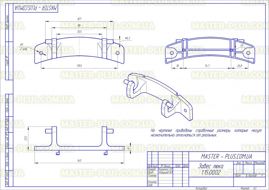 Завес (петля) люка LG 4774EN2001A для стиральных машин чертеж