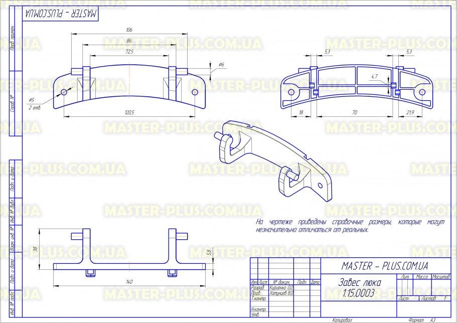Завес (петля) люка LG 4774ER2001A для стиральных машин чертеж