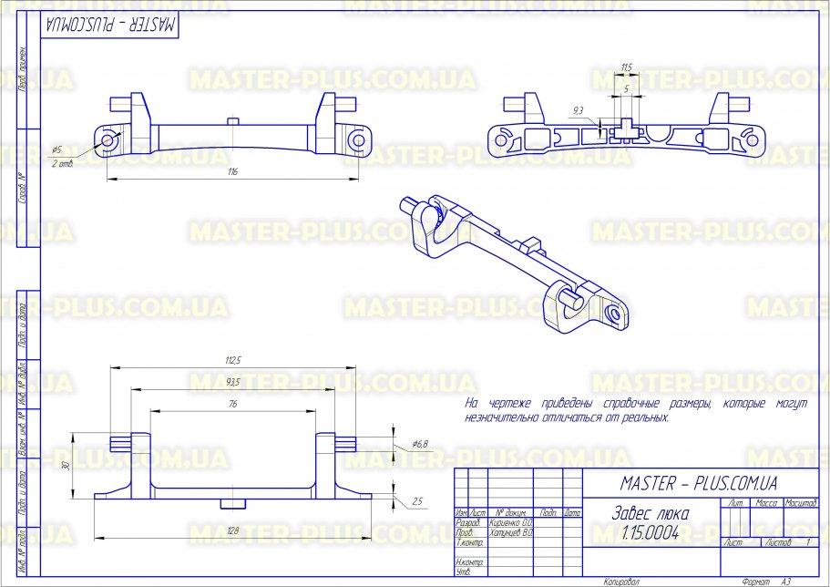 Завес (петля) люка Beko 2805710100 для стиральных машин чертеж