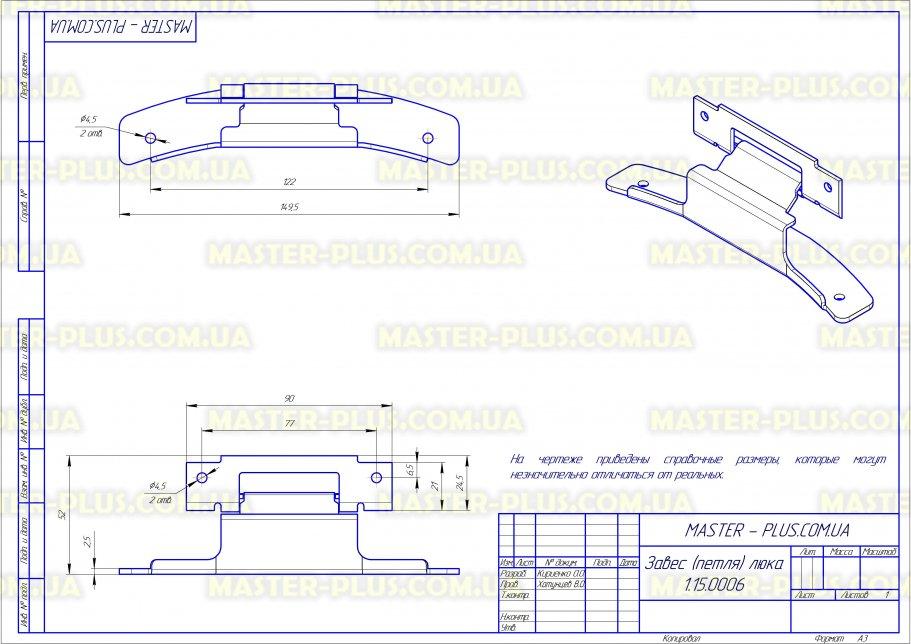 Завес (петля) люка Indesit C00255430 для стиральных машин чертеж