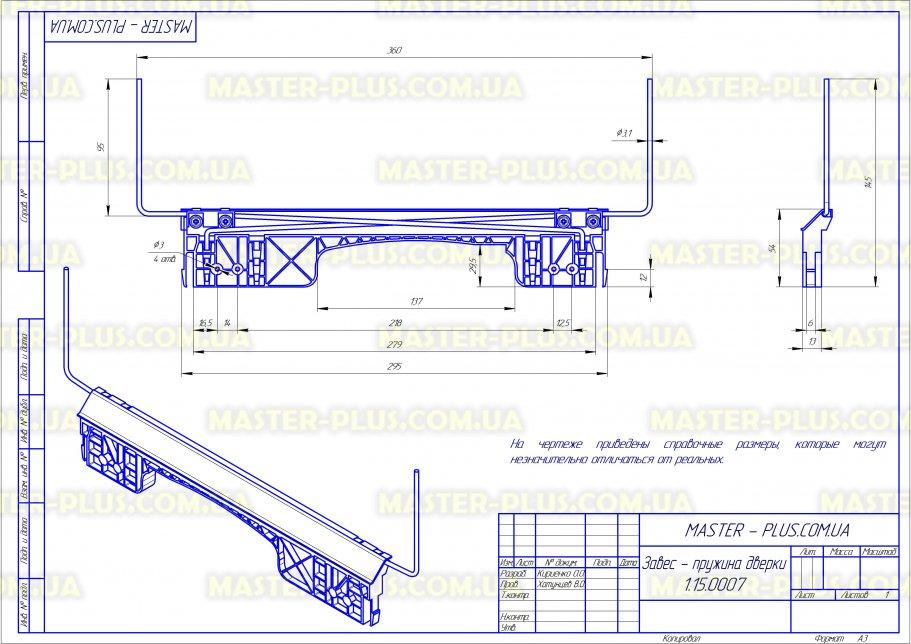 Завес - пружина дверки  Indesit Ariston C00087073 для стиральных машин чертеж