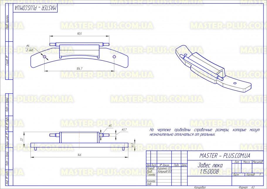 Завес (петля) люка Indesit C00035764 для стиральных машин чертеж