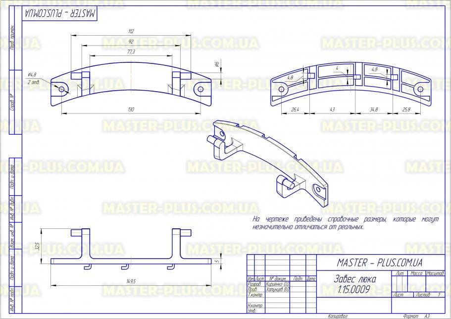 Завес (петля) люка Samsung DC61-01632A для стиральных машин чертеж