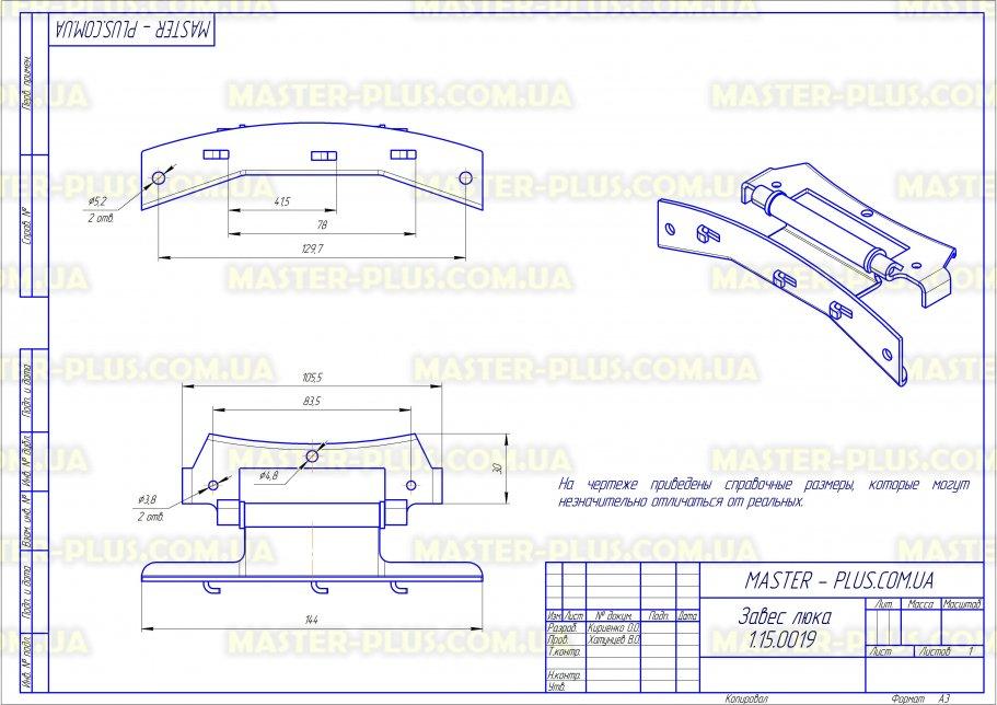 Завес (петля) люка Samsung DC97-00100C для стиральных машин чертеж
