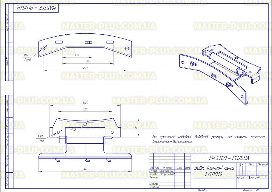 Завіс (петля) люка Samsung DC97-00100C для пральних машин креслення
