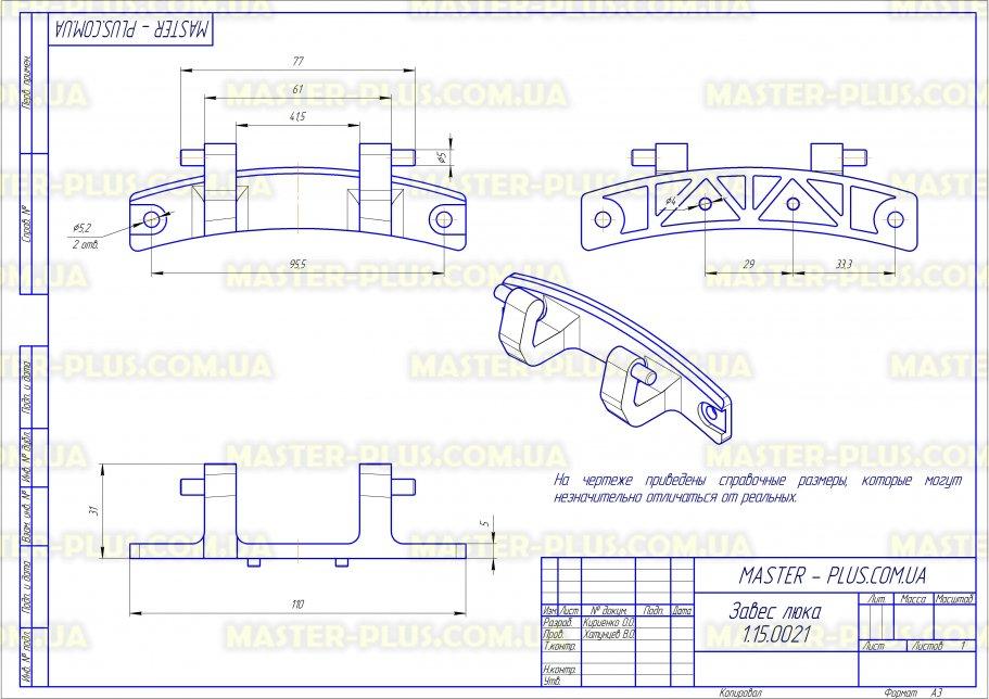 Завес (петля) люка Атлант 773318100100 для стиральных машин чертеж