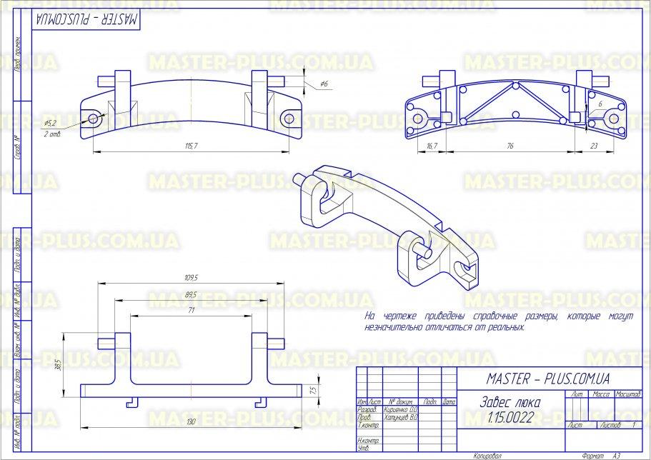 Завес (петля) люка  Bosch Siemens 171269 Original для стиральных машин чертеж