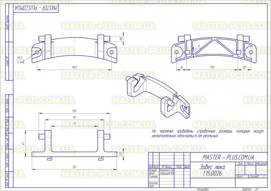 Завес (петля) дверки Samsung DC61-00932A для стиральных машин чертеж