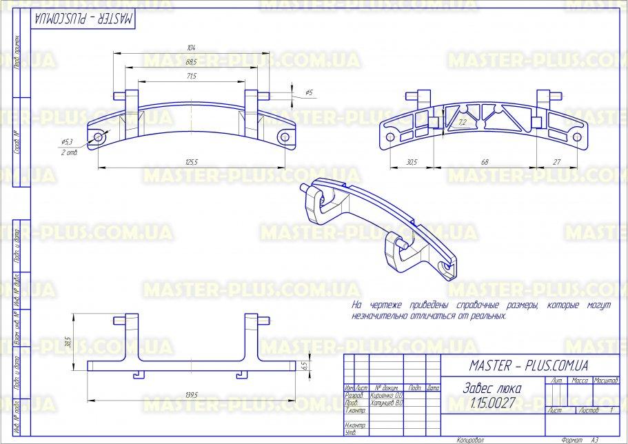 Завес (петля) люка Атлант 773318100200 для стиральных машин чертеж
