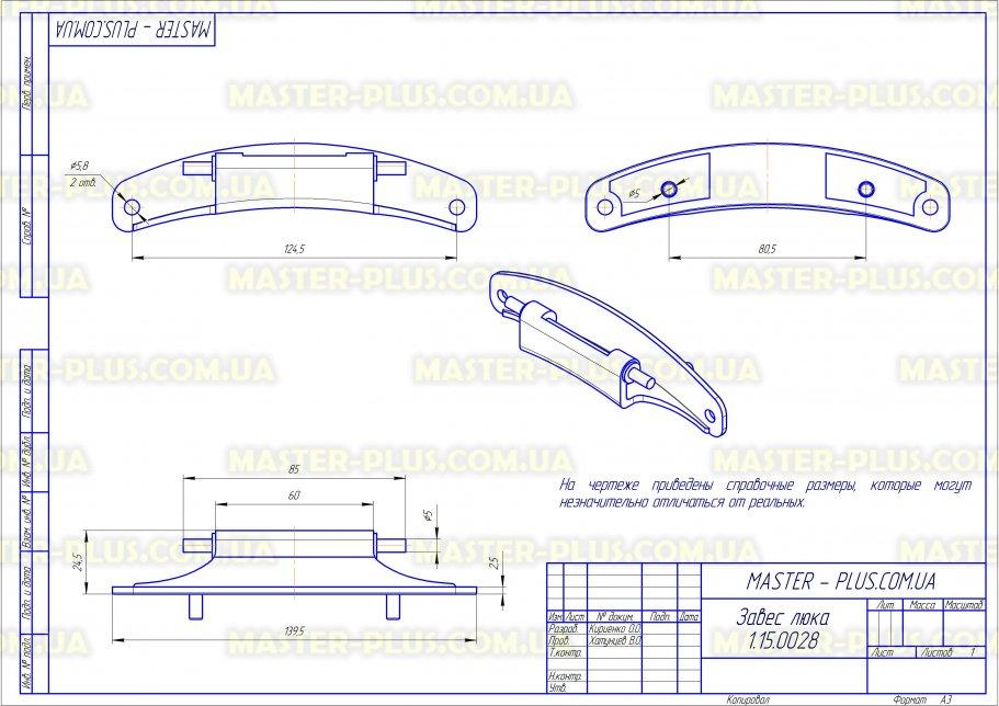 Завес (петля) люка Beko 2600970000 для стиральных машин чертеж