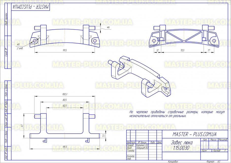 Завес (петля) люка Gorenje 581113 для стиральных машин чертеж