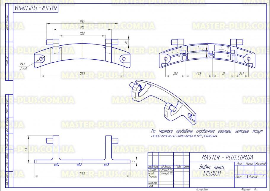 Завес (петля ) люка Samsung DC61-00889B для стиральных машин чертеж