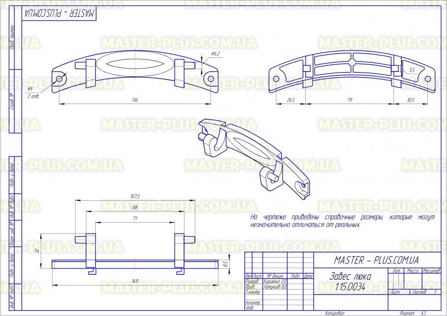 Завес (петля) люка Candy 91944063 для стиральных машин чертеж