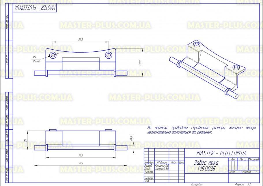 Завес (петля) люка Whirlpool Bosch Siemens для стиральных машин чертеж