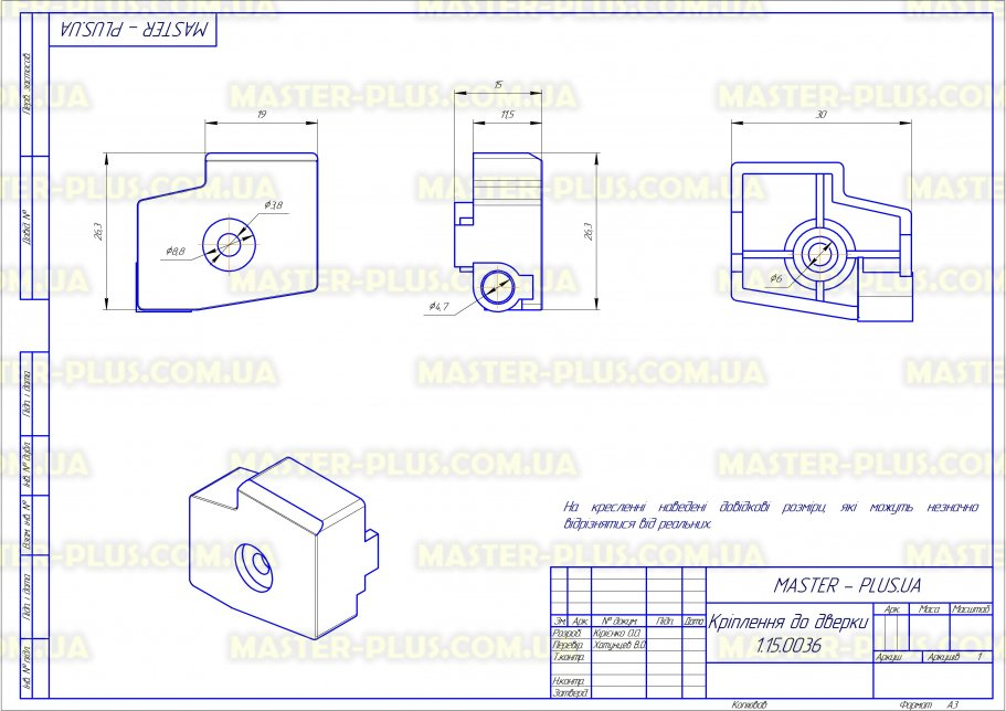 Навіс (петля) дверки пральної машини Bosch Siemens 096207 для пральних машин креслення