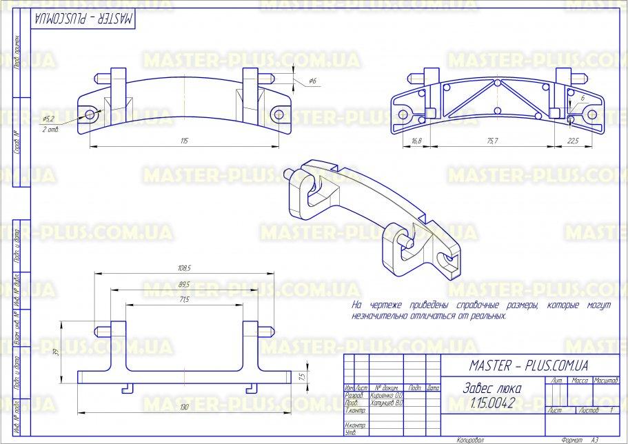 Завес (петля) люка совместимый с Bosch Siemens 171269 для стиральных машин чертеж