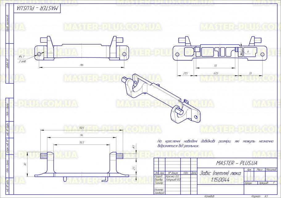 Завіс (петля люка) Beko 2905710100 для пральних машин креслення