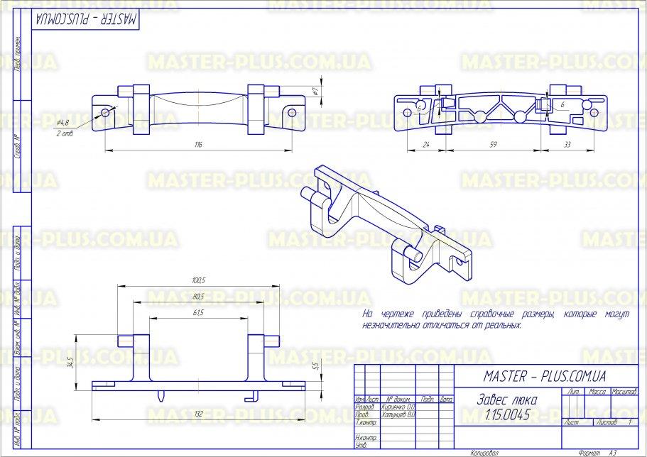 Завес (петля) люка Beko 2905730100 для стиральных машин чертеж