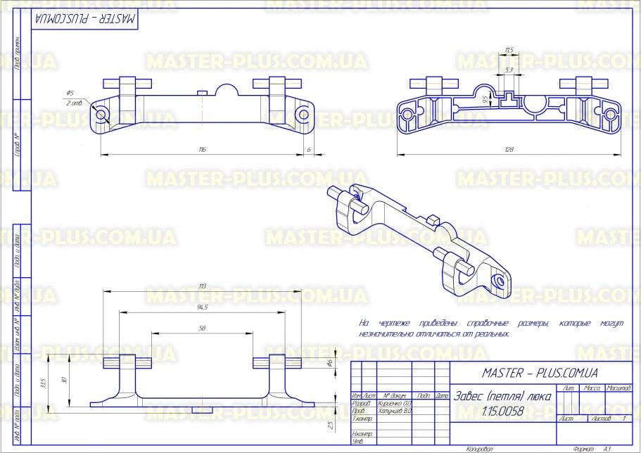 Завес (петля) люка Beko 2807210100 для стиральных машин чертеж