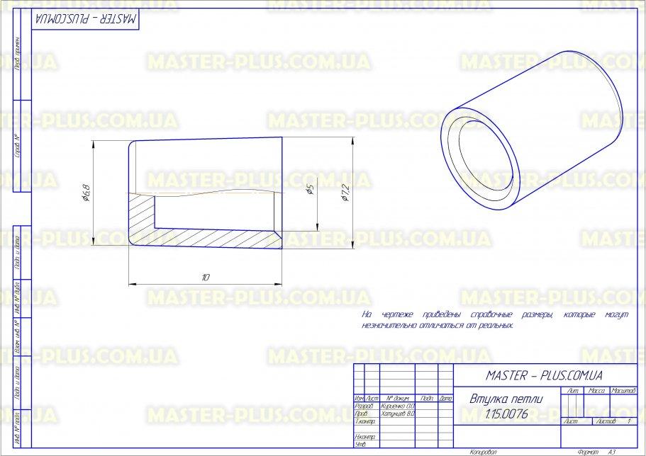 Втулка петли Atlant 771332100100 для стиральных машин чертеж