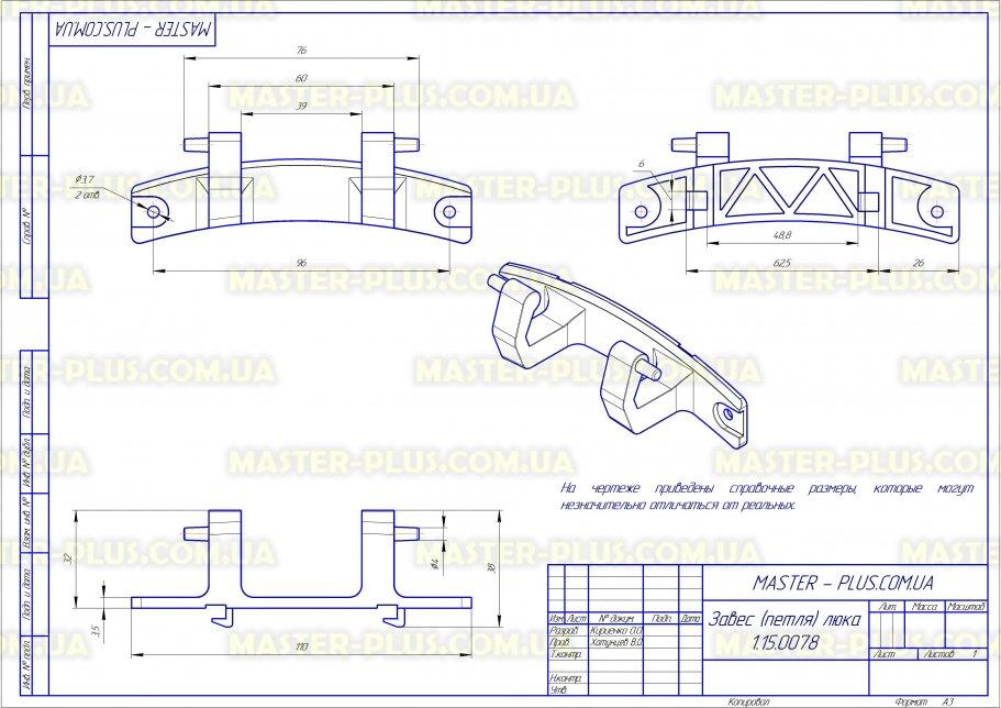 Завес (петля) люка совместимый с Whirlpool 481288818035 для стиральных машин чертеж