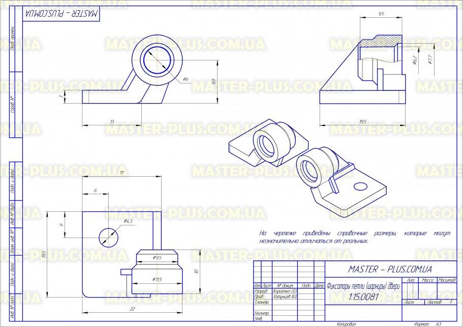 Фиксаторы петли (шарниры) двери Candy верхний и нижний (90470329 и 90470311) для стиральных машин чертеж