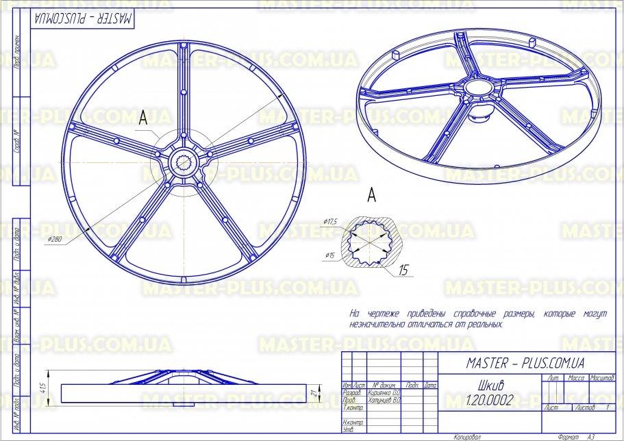 Шкив Indesit  AR055043 для стиральных машин чертеж