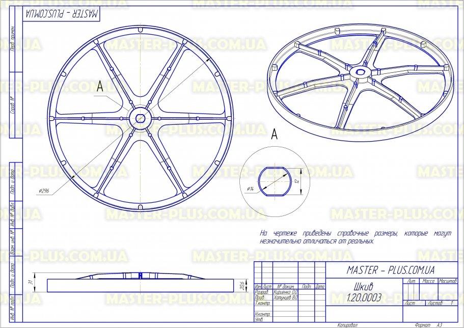 Шкив Samsung DC66-10176B для стиральных машин чертеж