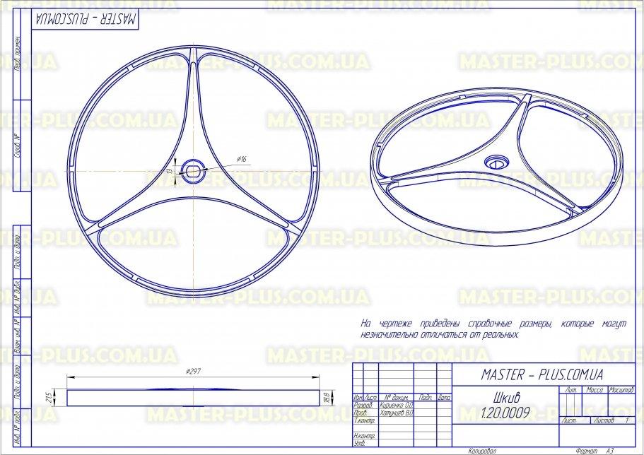 Шкив Whirlpool 481252888083 для стиральных машин чертеж