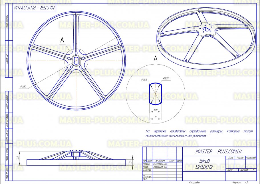 Шкив Indesit Ariston C00044768 для стиральных машин чертеж