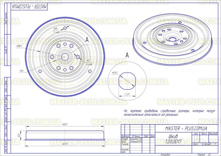 Шкив  LG 4560ER1001B для стиральных машин чертеж