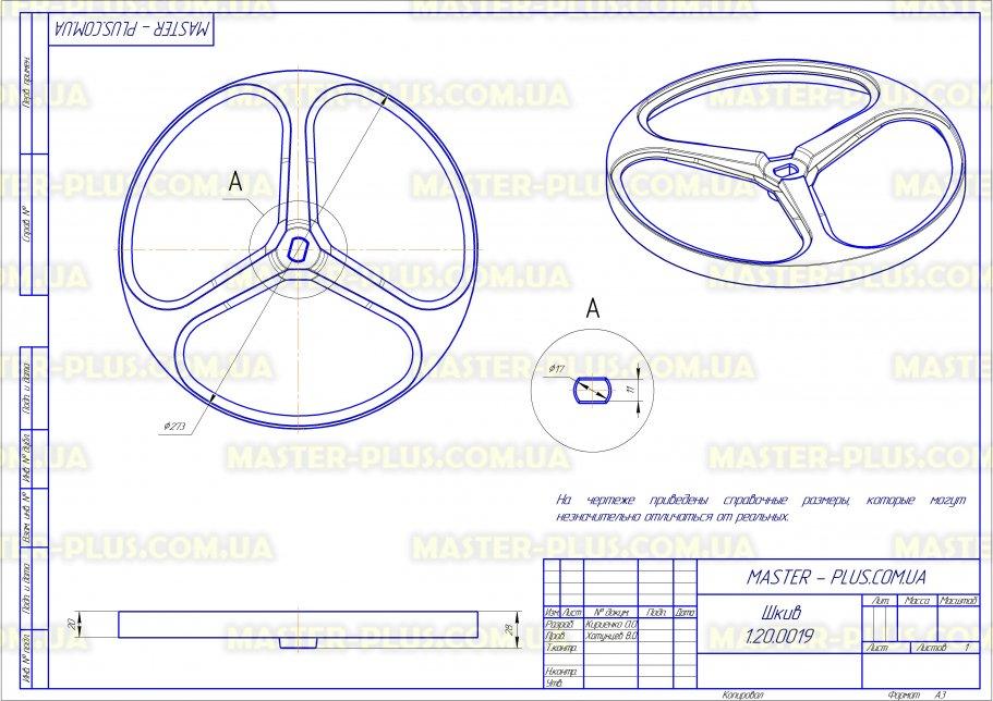 Шкив Zanussi 1462591015 для стиральных машин чертеж
