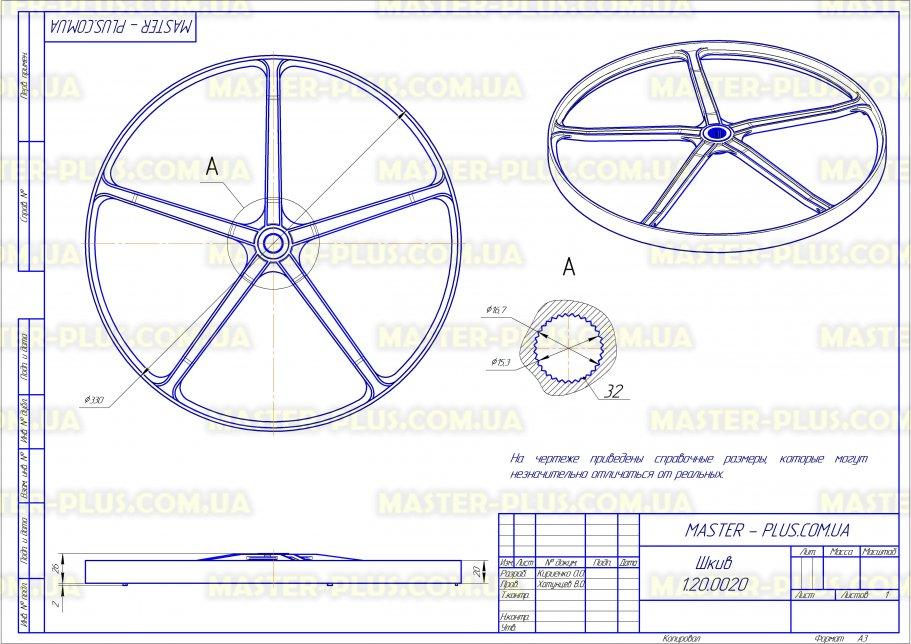 Шкив  Beko 2802160100 для стиральных машин чертеж