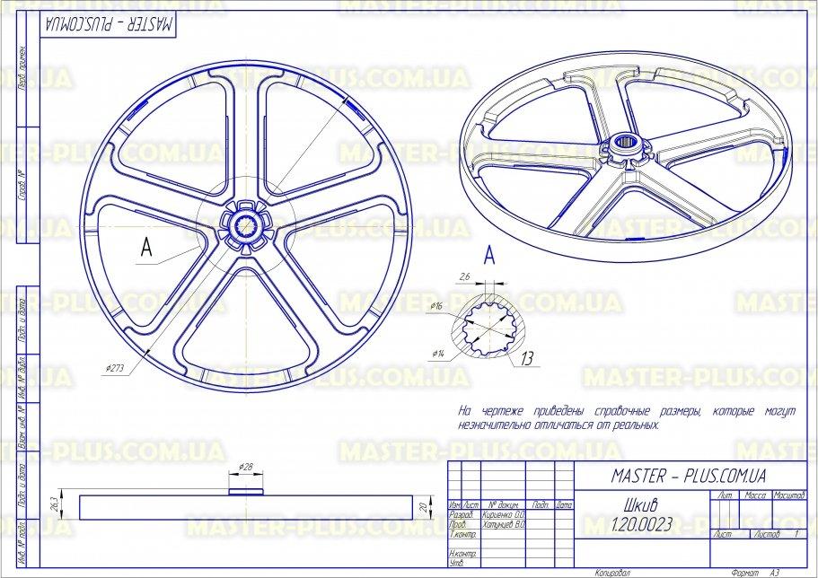 Шкив Electrolux 1084895000 для стиральных машин чертеж